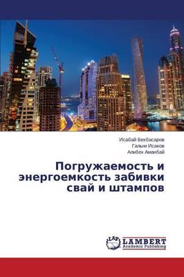 Pogruzhaemost' I Energoemkost' Zabivki Svay I Shtampov (Paperback)
