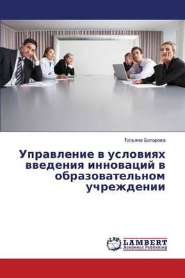 Upravlenie V Usloviyakh Vvedeniya Innovatsiy V Obrazovatel'nom Uchrezhdenii (Paperback)