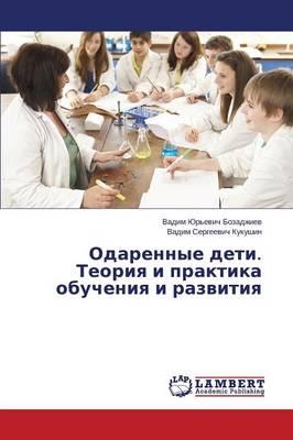 Odarennye Deti. Teoriya I Praktika Obucheniya I Razvitiya (Paperback)