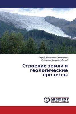 Stroenie Zemli I Geologicheskie Protsessy (Paperback)