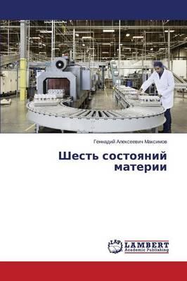 Shest' Sostoyaniy Materii (Paperback)