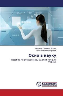 Okno V Nauku (Paperback)
