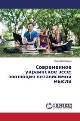 Covremennoe Ukrainskoe Esse: Evolyutsiya Nezavisimoy Mysli (Paperback)