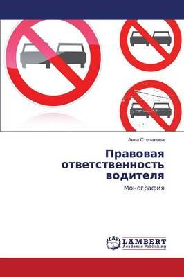 Pravovaya Otvetstvennost' Voditelya (Paperback)