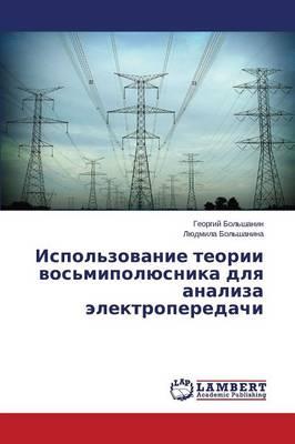 Ispol'zovanie Teorii Vos'mipolyusnika Dlya Analiza Elektroperedachi (Paperback)