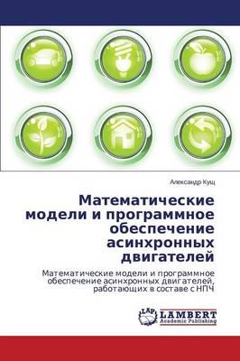 Matematicheskie Modeli I Programmnoe Obespechenie Asinkhronnykh Dvigateley (Paperback)