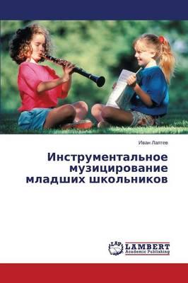 Instrumental'noe Muzitsirovanie Mladshikh Shkol'nikov (Paperback)
