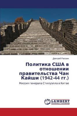 Politika Ssha V Otnoshenii Pravitel'stva Chan Kayshi (1942-44 Gg.) (Paperback)