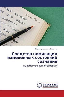 Sredstva Nominatsii Izmenennykh Sostoyaniy Soznaniya (Paperback)