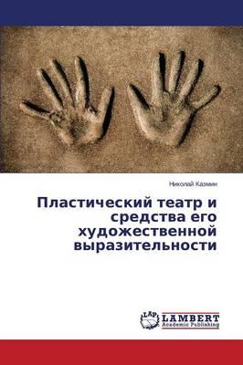 Plasticheskiy Teatr I Sredstva Ego Khudozhestvennoy Vyrazitel'nosti (Paperback)