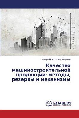 Kachestvo Mashinostroitel'noy Produktsii: Metody, Rezervy I Mekhanizmy (Paperback)
