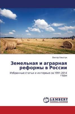 Zemel'naya I Agrarnaya Reformy V Rossii (Paperback)