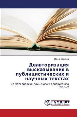 Deavtorizatsiya Vyskazyvaniya V Publitsisticheskikh I Nauchnykh Tekstakh (Paperback)