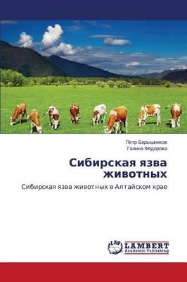 Sibirskaya Yazva Zhivotnykh (Paperback)