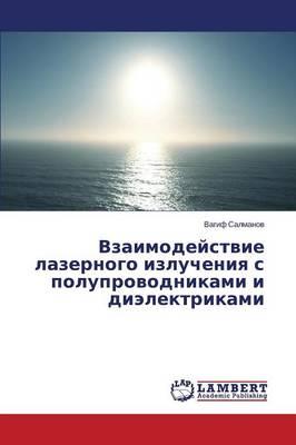 Vzaimodeystvie Lazernogo Izlucheniya S Poluprovodnikami I Dielektrikami (Paperback)