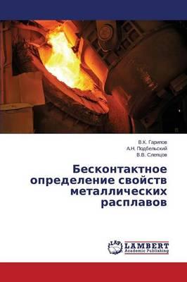Beskontaktnoe Opredelenie Svoystv Metallicheskikh Rasplavov (Paperback)