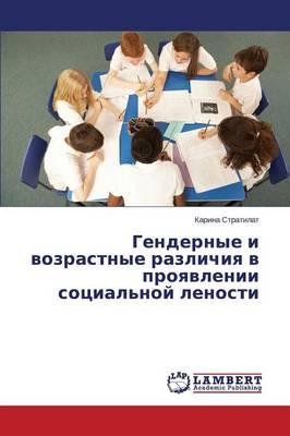 Gendernye I Vozrastnye Razlichiya V Proyavlenii Sotsial'noy Lenosti (Paperback)