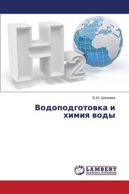 Vodopodgotovka I Khimiya Vody (Paperback)