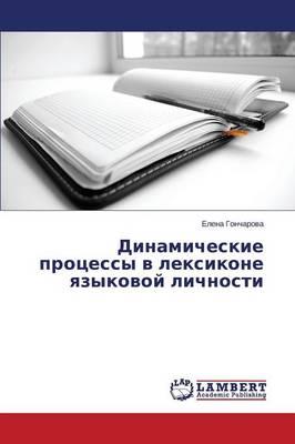 Dinamicheskie Protsessy V Leksikone Yazykovoy Lichnosti (Paperback)