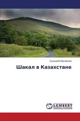 Shakal V Kazakhstane (Paperback)