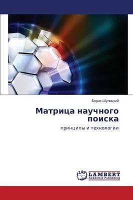 Matritsa Nauchnogo Poiska (Paperback)