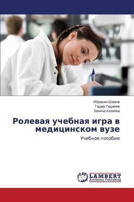 Rolevaya Uchebnaya Igra V Meditsinskom Vuze (Paperback)