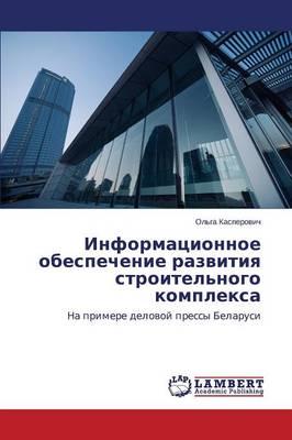 Informatsionnoe Obespechenie Razvitiya Stroitel'nogo Kompleksa (Paperback)