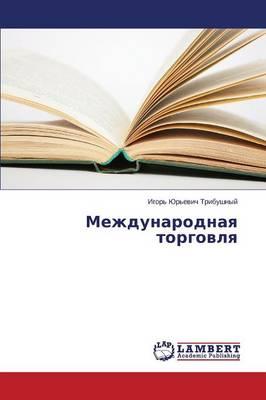Mezhdunarodnaya Torgovlya (Paperback)
