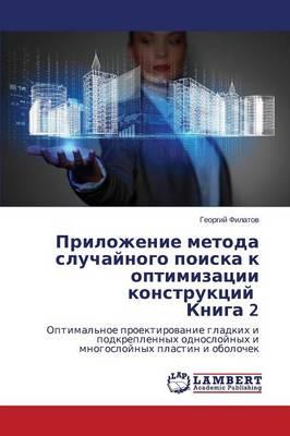 Prilozhenie Metoda Sluchaynogo Poiska K Optimizatsii Konstruktsiy Kniga 2 (Paperback)
