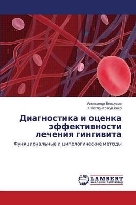 Diagnostika I Otsenka Effektivnosti Lecheniya Gingivita (Paperback)