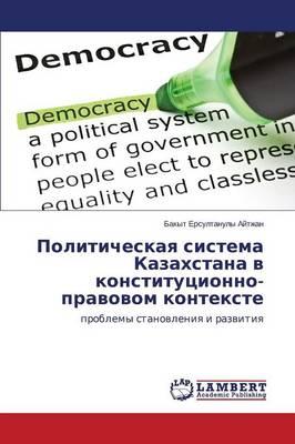 Politicheskaya Sistema Kazakhstana V Konstitutsionno-Pravovom Kontekste (Paperback)