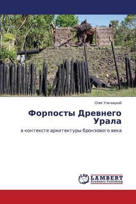 Forposty Drevnego Urala (Paperback)