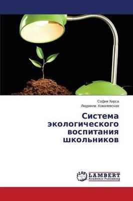 Sistema Ekologicheskogo Vospitaniya Shko (Paperback)