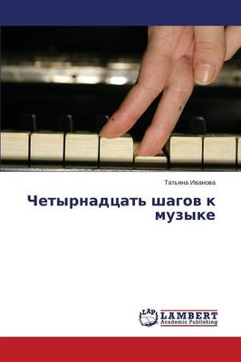 Chetyrnadtsat' Shagov K Muzyke (Paperback)