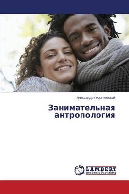 Zanimatel'naya Antropologiya (Paperback)