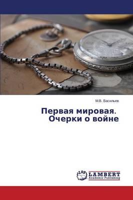 Pervaya Mirovaya. Ocherki O Voyne (Paperback)