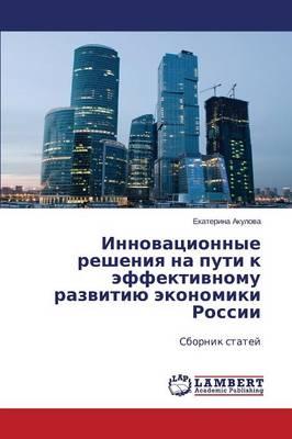 Innovatsionnye Resheniya Na Puti K Effektivnomu Razvitiyu Ekonomiki Rossii (Paperback)
