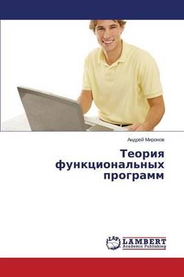 Teoriya Funktsional'nykh Programm (Paperback)