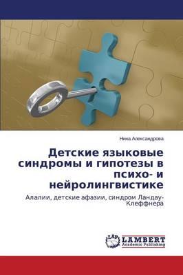 Detskie Yazykovye Sindromy I Gipotezy V Psikho- I Neyrolingvistike (Paperback)