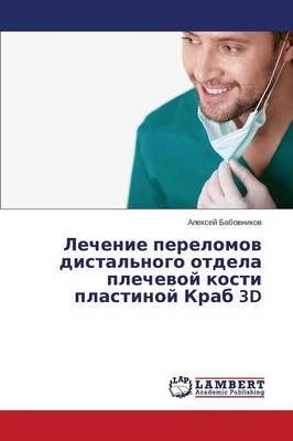 Lechenie Perelomov Distal'nogo Otdela Plechevoy Kosti Plastinoy Krab 3D (Paperback)