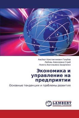 Ekonomika I Upravlenie Na Predpriyatii (Paperback)
