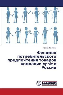 Fenomen Potrebitel'skogo Predpochteniya Tovarov Kompanii Apple V Rossii (Paperback)