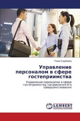 Upravlenie Personalom V Sfere Gostepriimstva (Paperback)