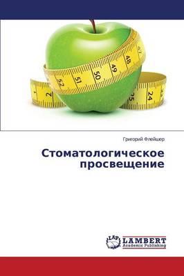 Stomatologicheskoe Prosveshchenie (Paperback)