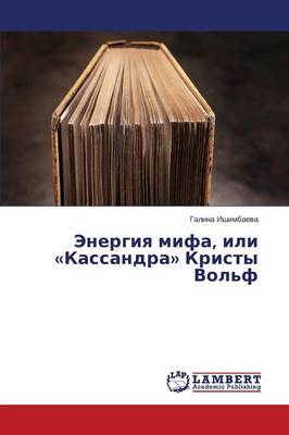 Energiya Mifa, Ili Kassandra Kristy Vol'f (Paperback)