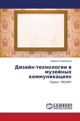 Dizayn-Tekhnologii V Muzeynykh Kommunikatsiyakh (Paperback)