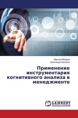 Primenenie Instrumentariya Kognitivnogo Analiza V Menedzhmente (Paperback)