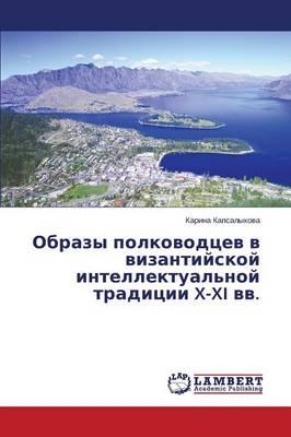 Obrazy Polkovodtsev V Vizantiyskoy Intellektual'noy Traditsii X-XI VV. (Paperback)