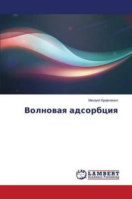 Volnovaya Adsorbtsiya (Paperback)