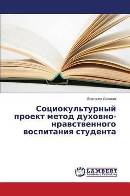 Sotsiokul'turnyy Proekt Metod Dukhovno-Nravstvennogo Vospitaniya Studenta (Paperback)